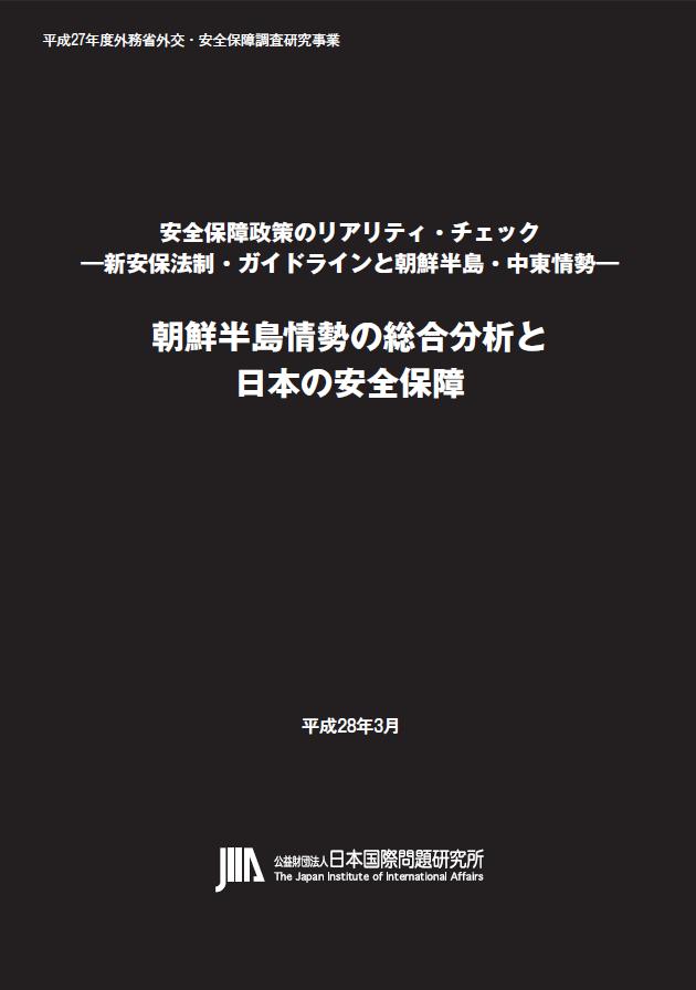 JIIA -日本国際問題研究所-